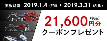 21600円クーポン